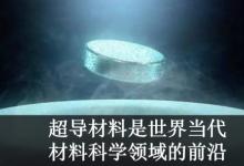 为什么说超导材料将改变未来世界?