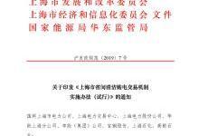上海打响可再生能源消纳第一枪