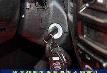 为何汽车在使用中钥匙和钥匙孔会自动发热