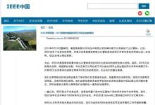 北大教授张海霞谈IEEE最新声明