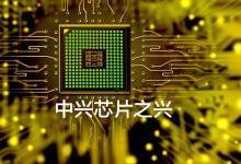 中兴已经完全掌握了通讯专用芯片