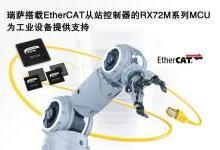瑞萨电子为工业应用推出RX72M微控制器