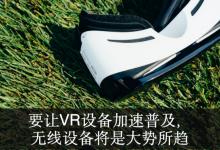 无线传输将决定VR的走向