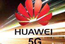 欧洲排除华为5G设备将多花620亿美元