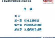 电调制液压控制阀试验方法标准讲解(一)