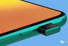 荣耀9X将使用升降式设计,最大亮点为处理器