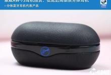 惠威AW-73耳机图赏:低延迟高品质分体耳机