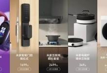 小米正式发布6大智能新品