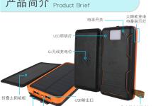 温倍尔金山:太阳能智能穿戴机遇显现