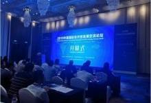 中儀排水檢測數據平臺亮相首屆中國國際非開挖發展交流論壇