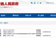 河南:加氢站按主要设备投资总额30%奖励