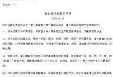富士康声明:否认撤离大陆