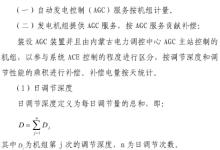 """蒙西电网火电""""两个细则""""条款修订意见稿"""