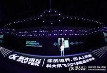 AI翻译机上探智能语音技术的天花板