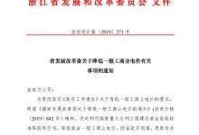 浙江:一般工商业电价降5.29分/度