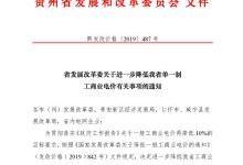 贵州:一般工商业电价降4.17分/度
