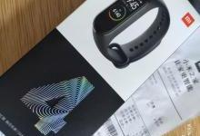 小米手环4 NFC版上手初体验