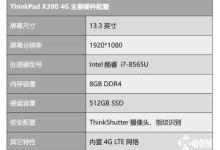 ThinkPad X390 4G评测:全时互联商务新体验