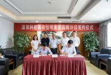 強強聯合!恒明集團與深圳科技園簽約達成戰略合作