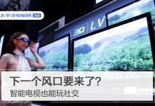 智能电视也能社交 下一竞争风口来了?