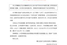 中科曙光发布停牌公告