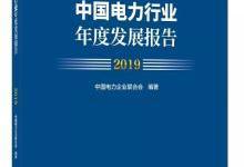 一图看懂2019中国电力行业发展报告