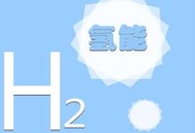 又一上市公司欲布局氢能