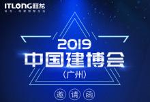 7月8日,旺龙智能与您相约2019广州建博会