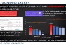 安信证券解析科大讯飞 坚持源头创新具备长期竞争力