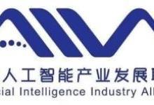 e成科技成为HR赛道首家入选中国人工智能产业发展联盟会员