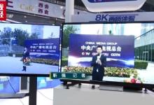 我国首次实现8K超高清内容5G远程传输