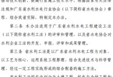 广东省水利水电工程建设工法管理办法