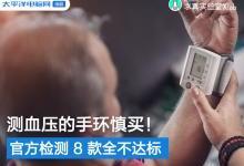 官方检测8款测血压的手环全不达标