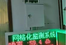 网格化空气监测站的特点以及优势