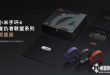 小米手环4复联定制版明日开售