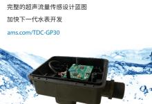艾迈斯新款芯片加速超声波水表的开发