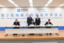 西门子与河钢集团签署数字化战略合作协议