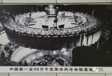 """中国首座""""百万千瓦级""""水电站创造N个第一"""