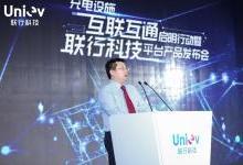 联行科技发布充电设施互联互通基础平台