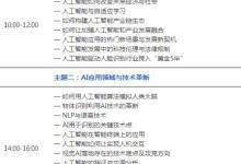 """中國工程院院士譚建榮確認出席""""OFweek 2019 (第四屆)中國人工智能產業大會"""""""