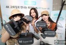 韩国电信公司KT发布4K无线VR服务