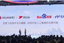 中国AI自强之路 百度飞桨携手华为麒麟