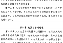 新疆电力市场结算调整方案(试行)