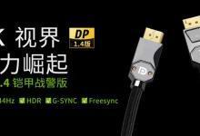 DP2.0版本发布带宽超HDMI2.1 支持16K 60Hz视频传输