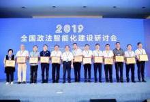 益阳雪亮工程荣获2019全国政法智能化建设十大创新案