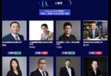"""投票開始啦!""""OFweek 2019'維科杯'(第四屆)中國人工智能行業年度評選""""大獎將花落誰家?"""