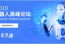 看AI+机器人高峰论坛怎样带来风云变革?