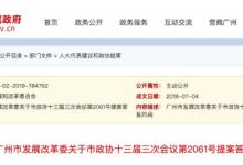 """廣州市將集中支持加氫等基礎設施""""短板""""建設"""