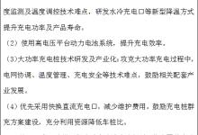 深圳:2021年建一批大功率直流充电场站