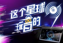 四维智联即将首发C端产品,聚焦车载音乐